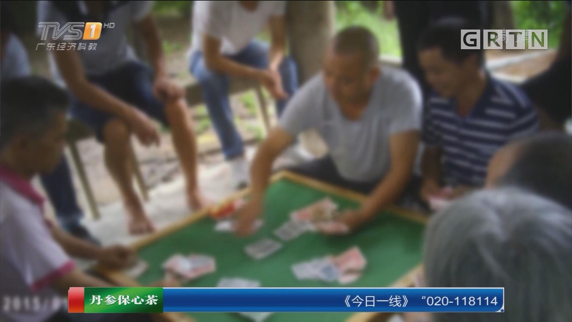 广州荔湾:休闲公园变身赌场