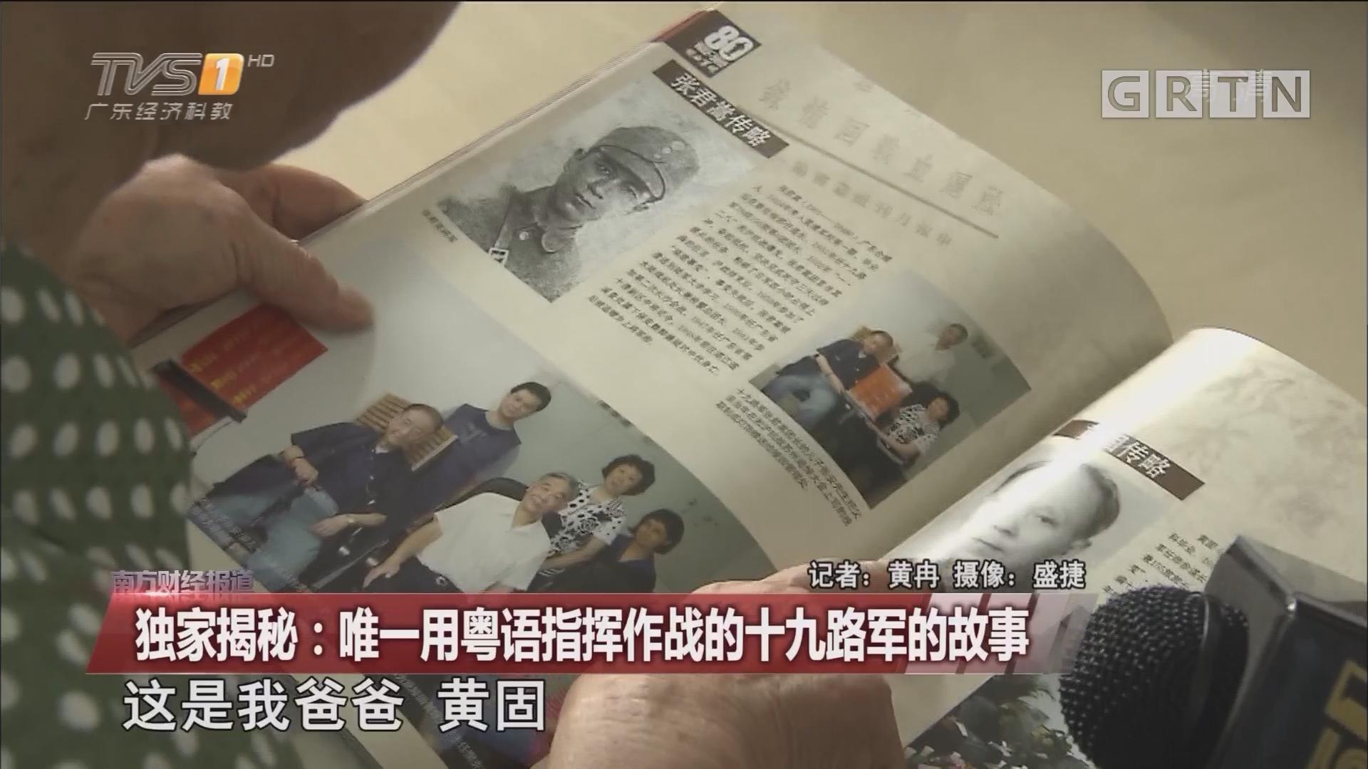 独家揭秘:唯一用粤语指挥作战的十九路军的故事