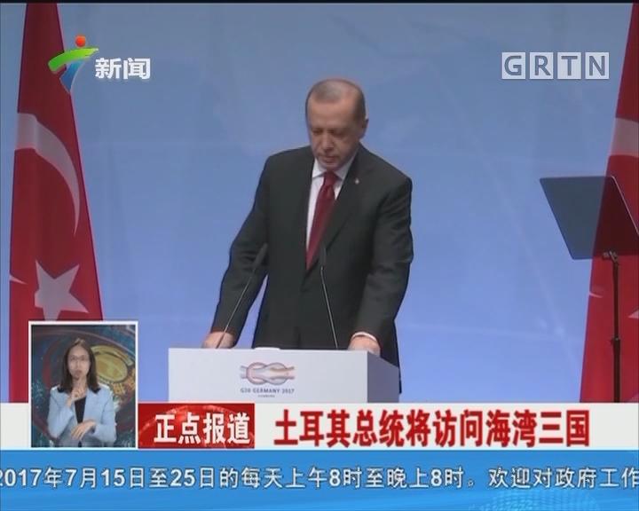 土耳其总统将访问海湾三国