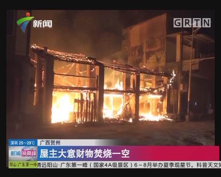 广西贺州 贺州:悬空点蚊香引发火灾