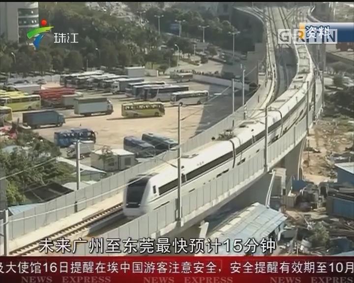 2019年广州坐城轨去东莞最快只要15分钟