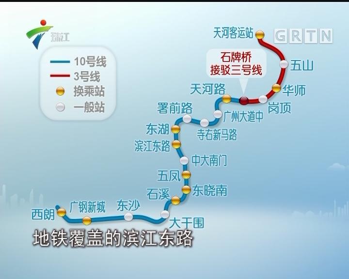 广州:又将有3条地铁新线 十号线明年开工