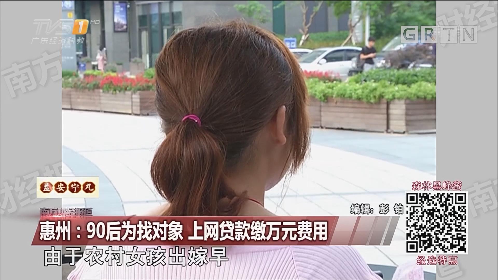 惠州:90后为找对象 上网贷款缴万元费用