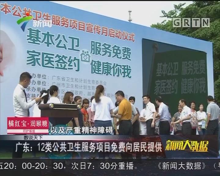 广东:12类公共卫生服务项目免费向居民提供
