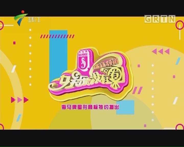 [2017-07-20]娱乐没有圈:每人心中都有一首粤语饮歌——港乐金曲经典回顾