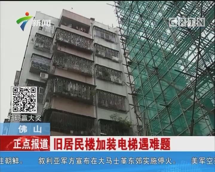 佛山:旧居民楼加装电梯遇难题
