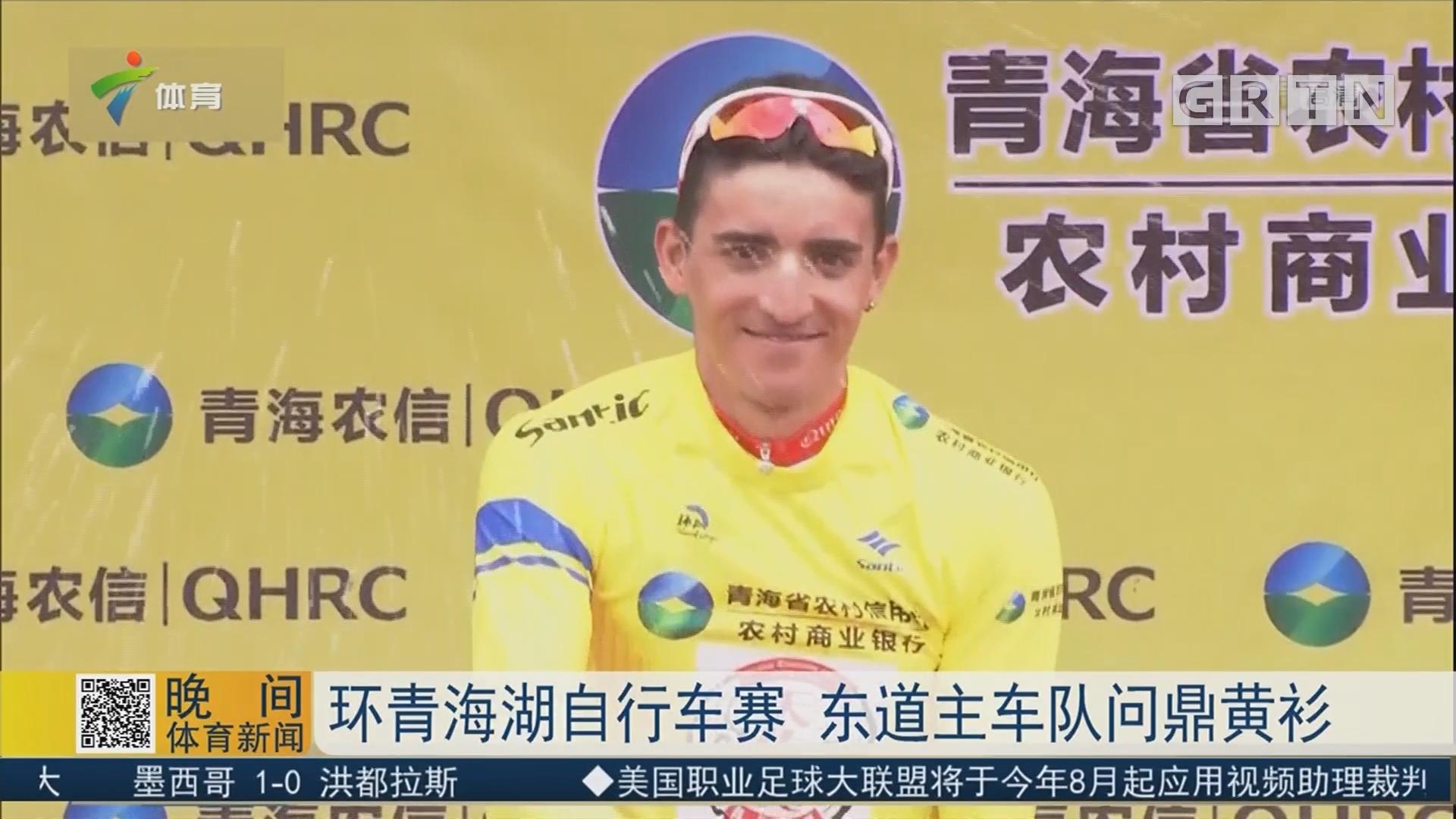 环青海湖自行车赛 东道主车队问鼎黄衫