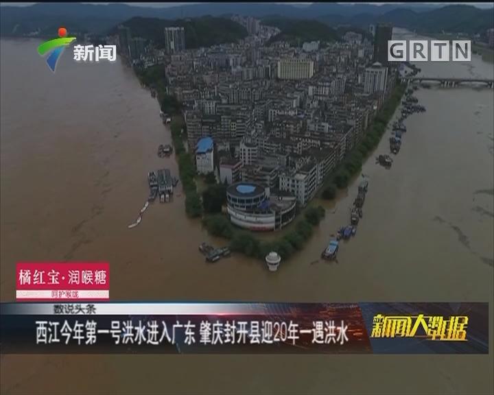 西江今年第一号洪水进入广东 肇庆封开县迎20年一遇洪水