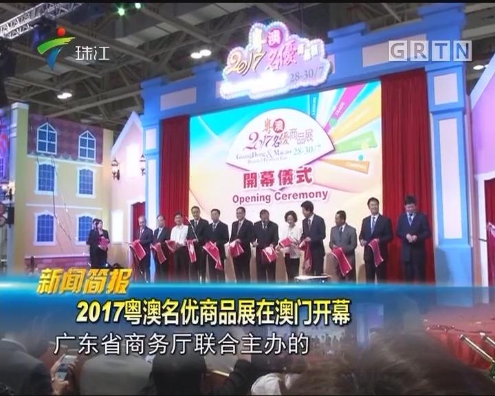 2017粤澳名优商品展在澳门开幕