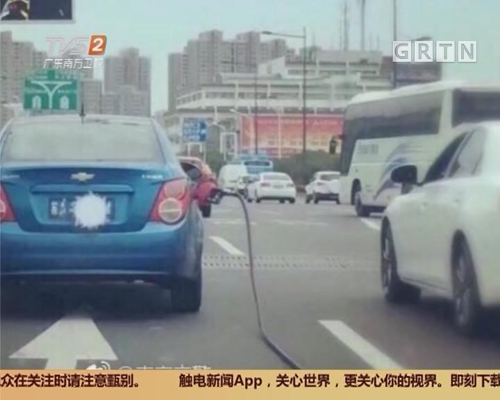 南京:拖着油枪飞奔 驾驶员搞边科?