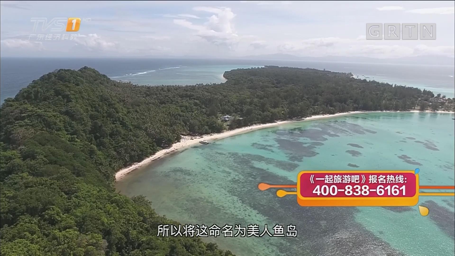马来西亚·沙巴——美人鱼岛