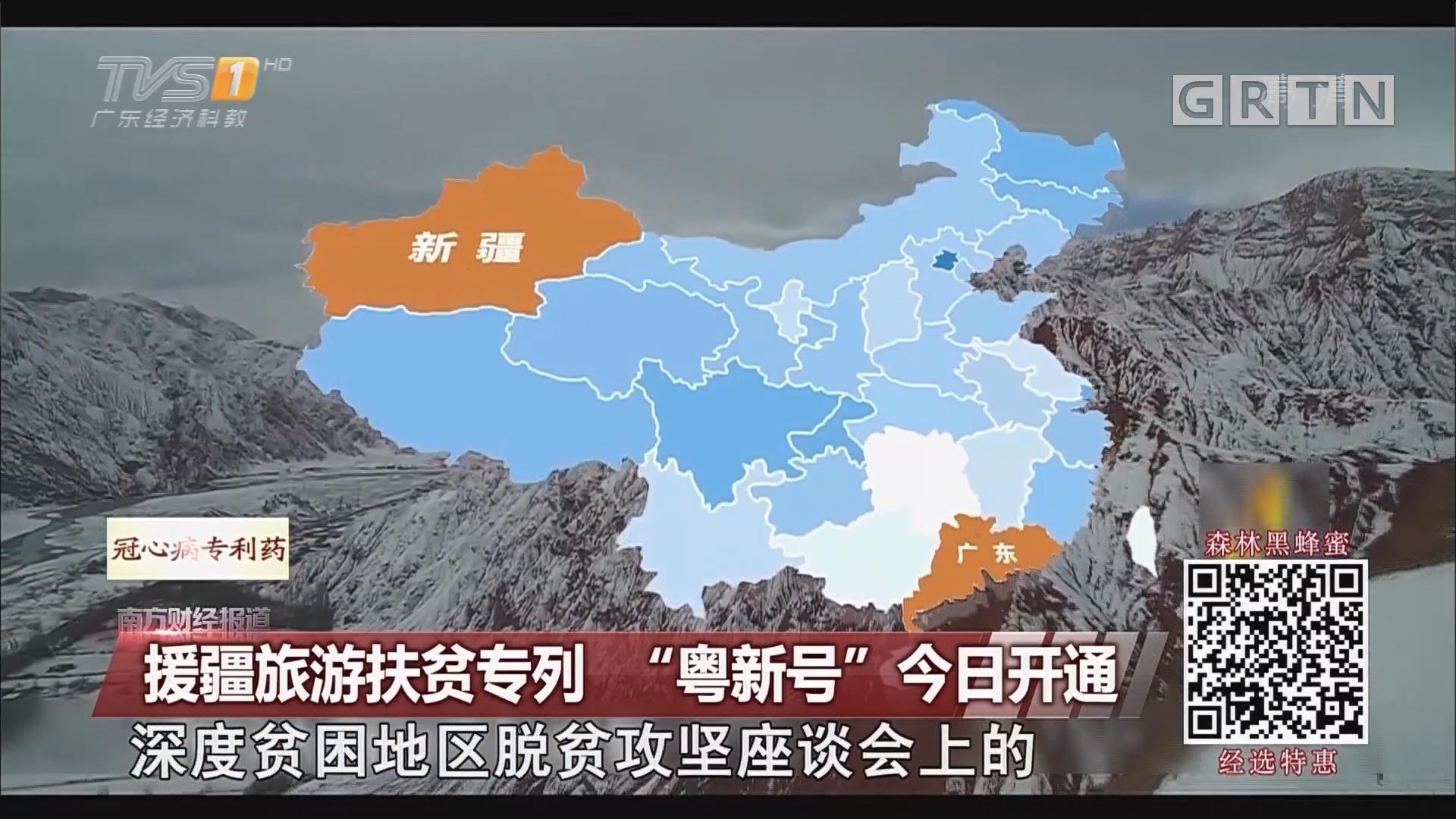 """援疆旅游扶贫专列 """"粤新号""""今日开通"""