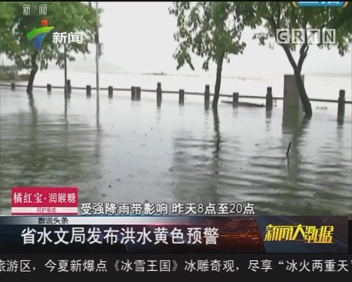 省水文局发布洪水黄色预警
