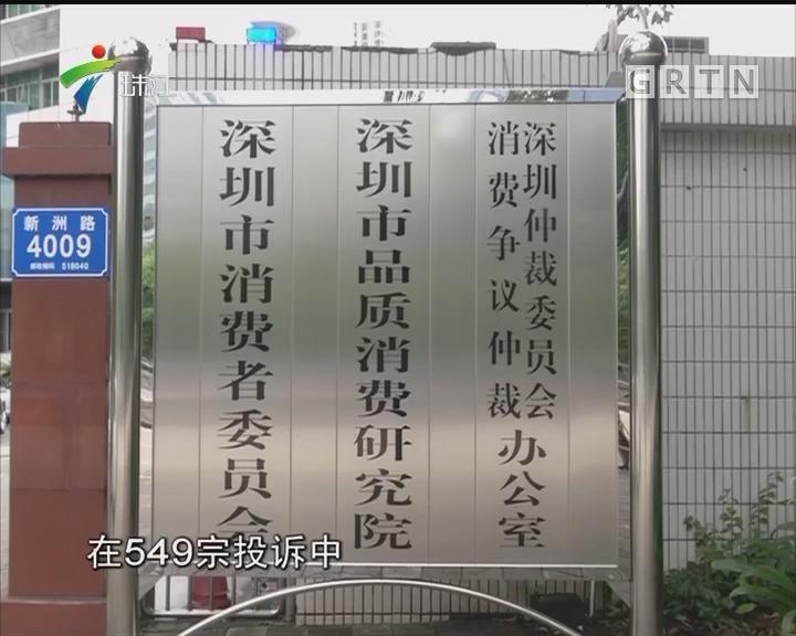深圳消委:游戏投诉 腾讯公司占比超八成