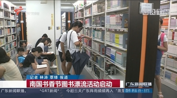 南国书香节图书漂流活动启动