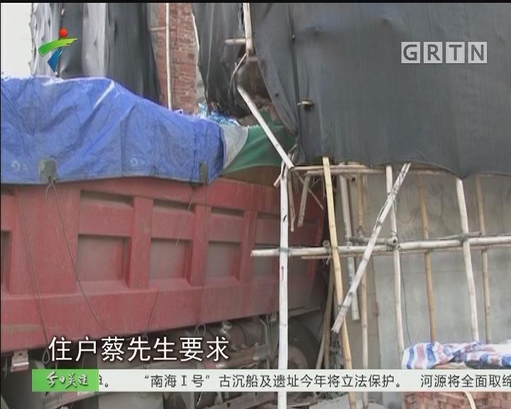 茂名:货车撞入屋 清场有麻烦