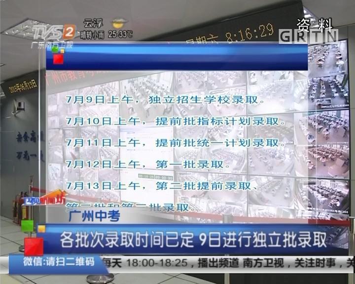 广州中考:明日12时可查广州中考成绩