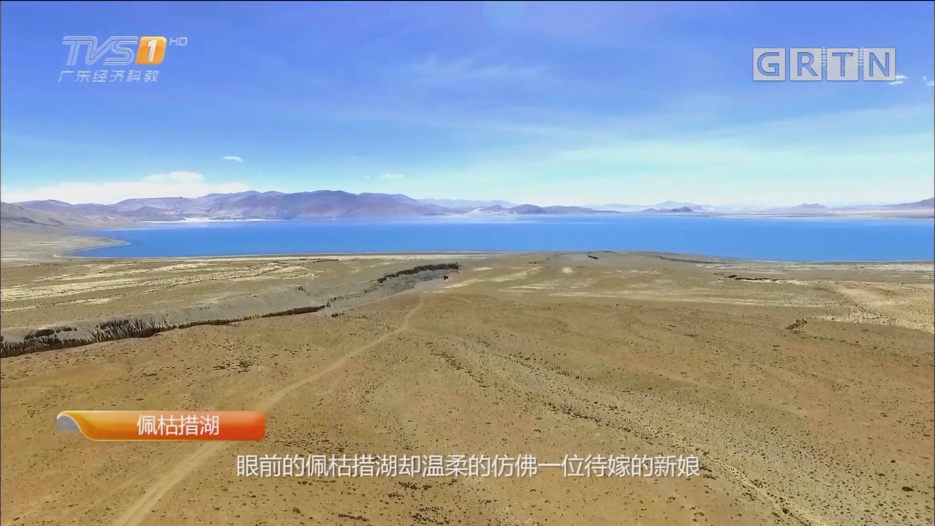 西藏——佩枯措湖