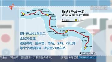 广州到东莞将通地铁 城轨穿梭两地最快15分钟