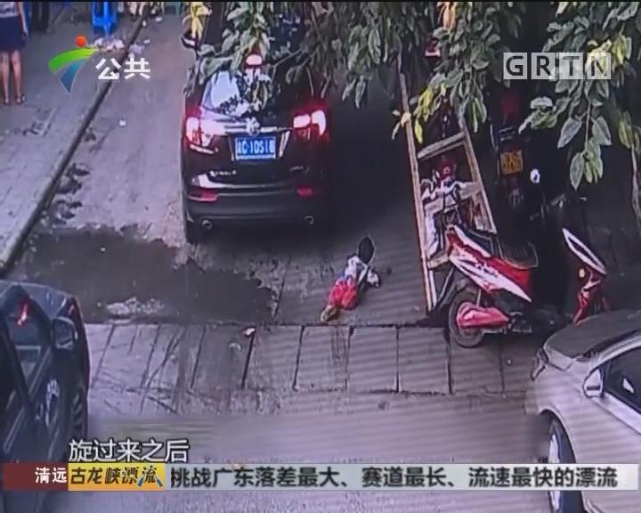 儿童安全:5岁男童被车碾压 幸无生命危险