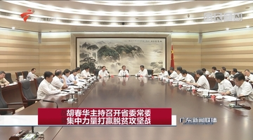 胡春华主持召开省委常委会议 集中力量打赢脱贫攻坚战