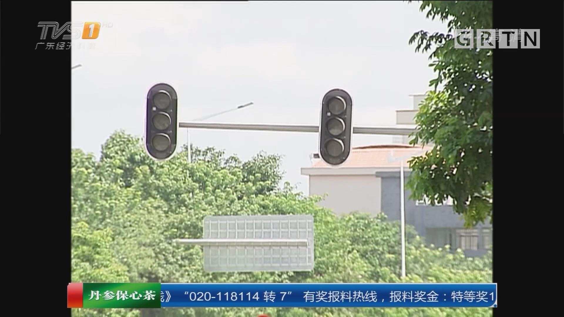 广州:红绿灯架设常年不亮 街坊出行提心吊胆