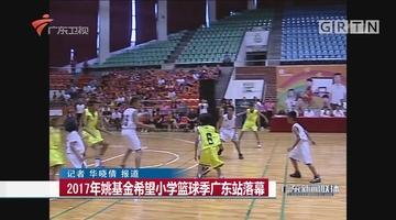 2017年姚基金希望小学篮球季广东站落幕