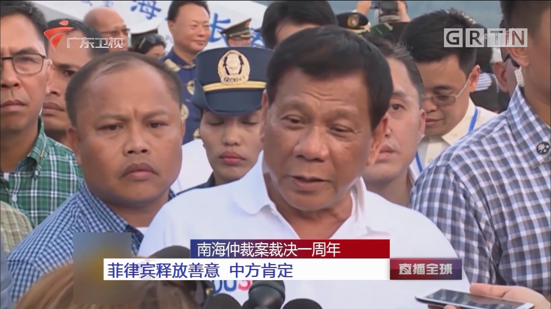 南海仲裁案裁决一周年 菲律宾释放善意 中方肯定