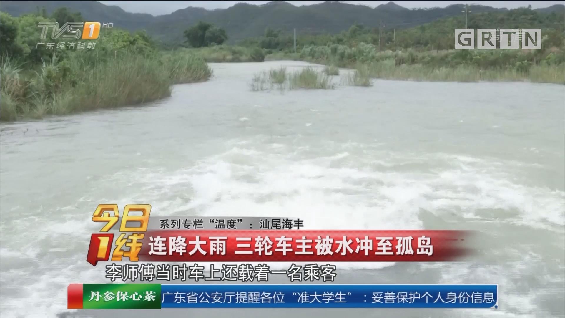 """系列专栏""""温度"""":汕尾海丰 连降大雨 三轮车主被水冲至孤岛"""