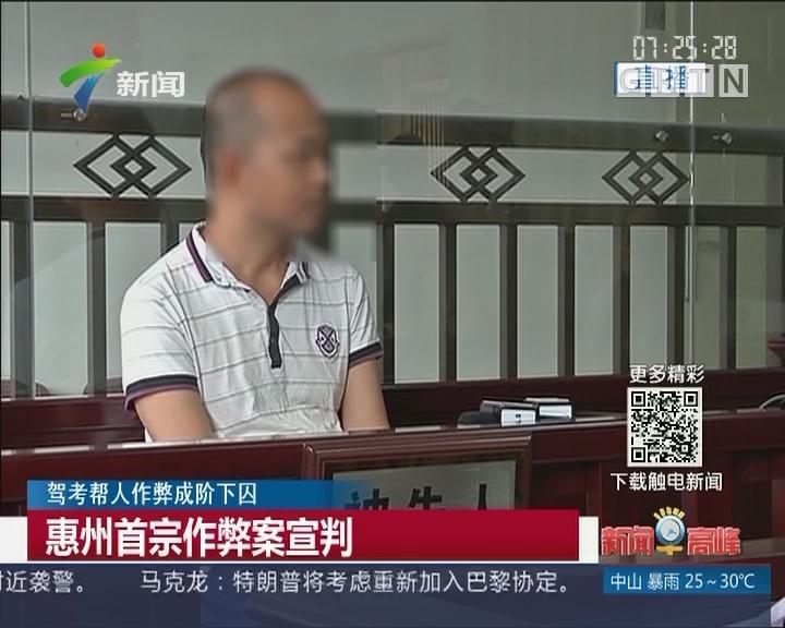 驾考帮人作弊成阶下囚:惠州首宗作弊案宣判