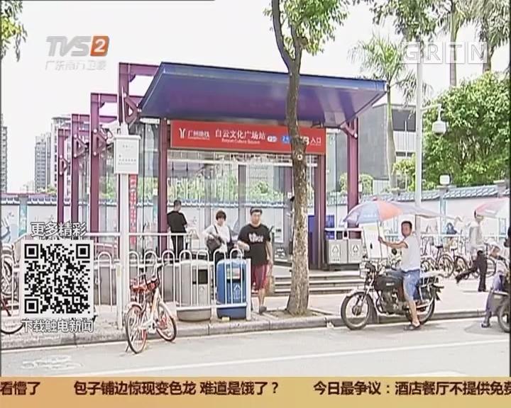 广州:地铁站名不副实 街坊看懵了