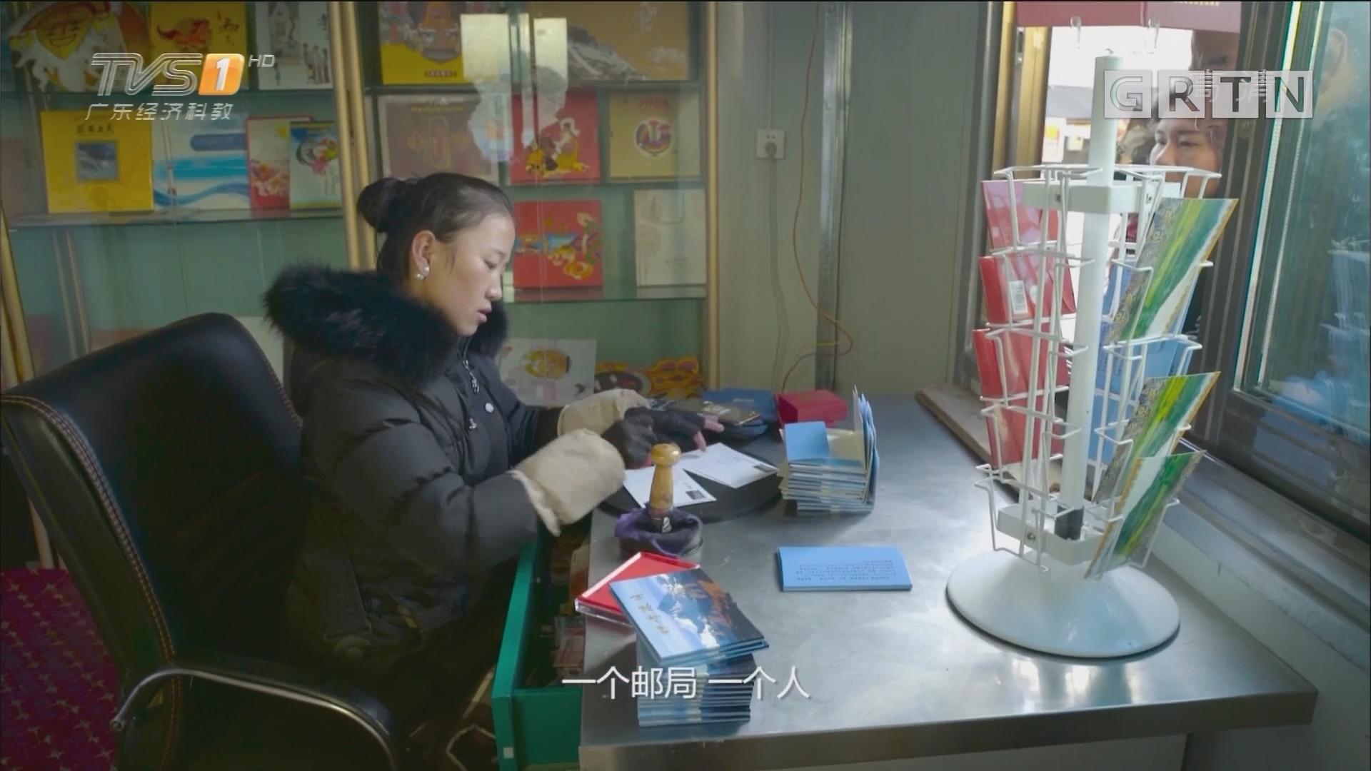 西藏——珠峰邮局