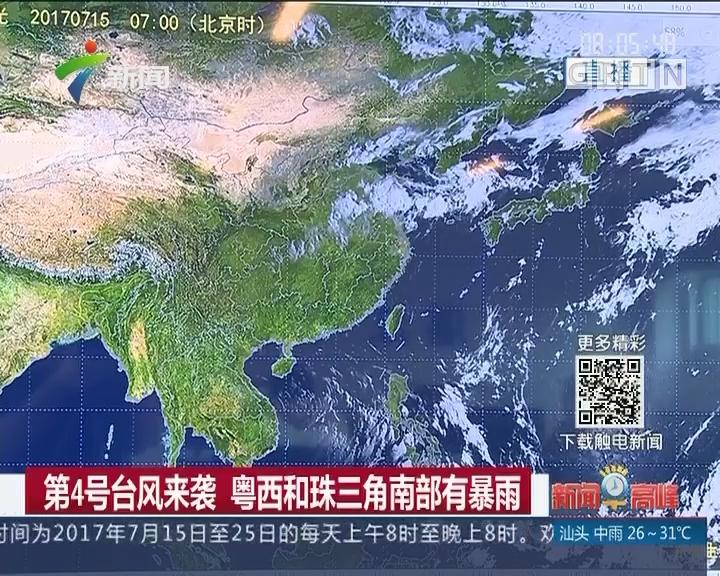 第4号台风来袭 粤西和珠三角南部有暴雨