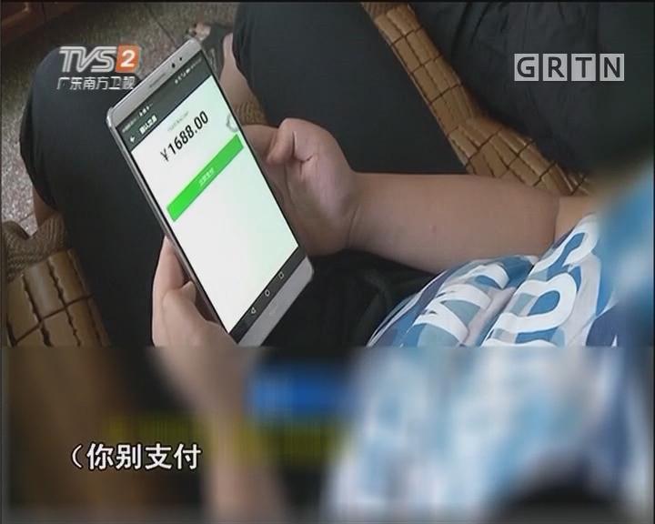 """""""熊孩子""""玩爸爸手机 偷偷消费近三万元"""
