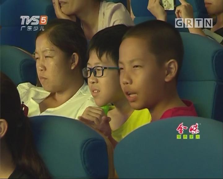 [2017-07-11]南方小记者:牵手多多 情暖童心