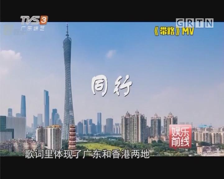 《带路》MV首发! 孙耀威,东山少爷等群星合力献唱