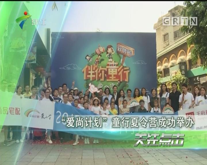 """""""爱尚计划""""童行夏令营成功举办"""