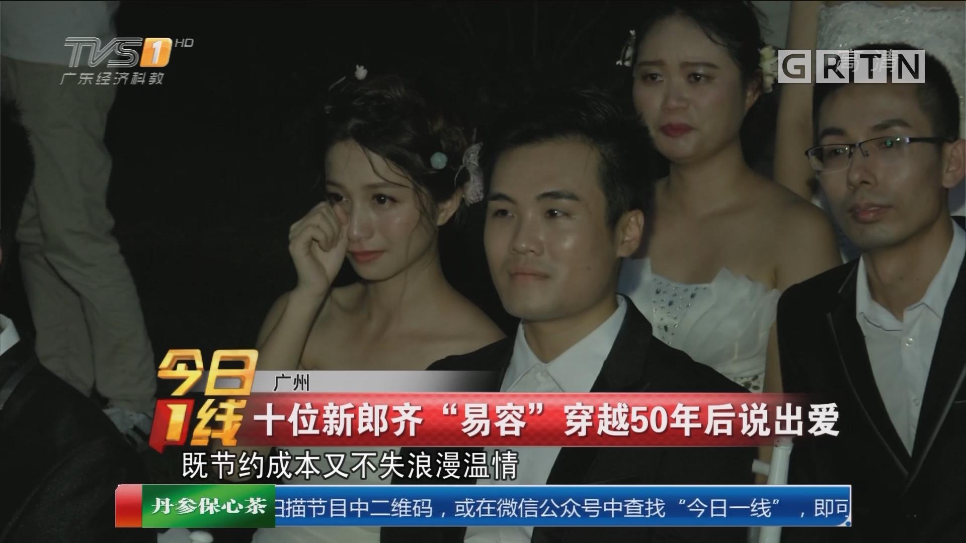 """广州:十位新郎齐""""易容"""" 穿越50年后说出爱"""