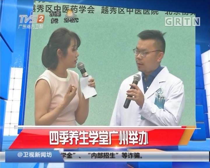 四季养生学堂广州举办