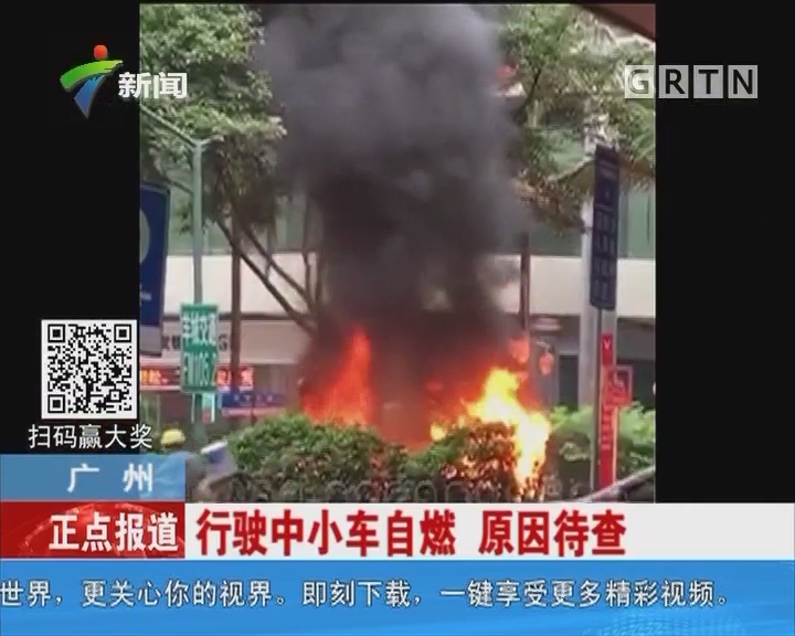广州:行驶中小车自燃 原因待查
