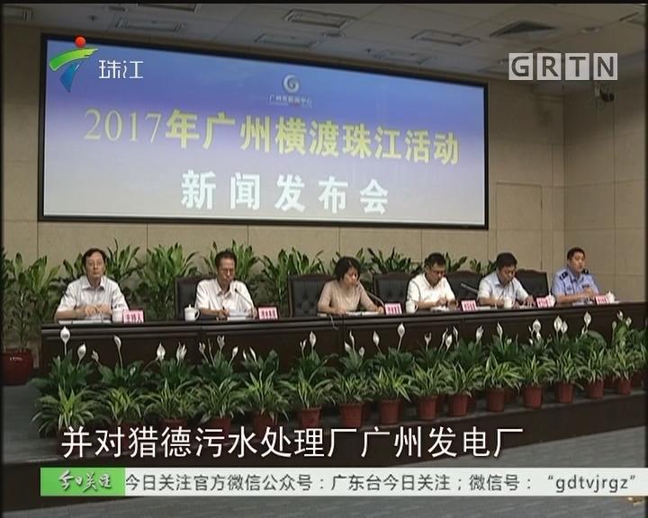 广州:横渡珠江下周二开始 启动仪式将简化