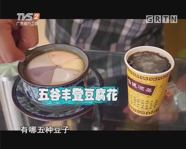 跟地胆揾食:五色凉茶豆腐花
