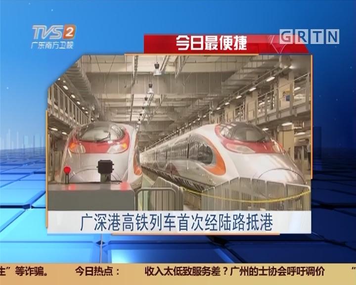 今日最便捷:广深港高铁列车首次经陆路抵港