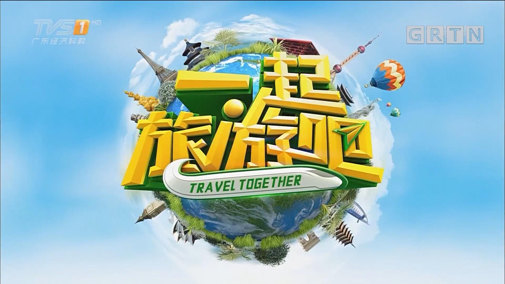 [HD][2017-07-02]一起旅游吧:马来西亚·沙巴——美人鱼岛