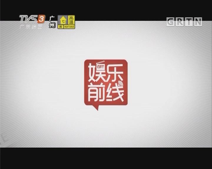 [2017-07-12]娱乐前线:《中国有嘻哈》被质疑 黑幕是不是真的存在?