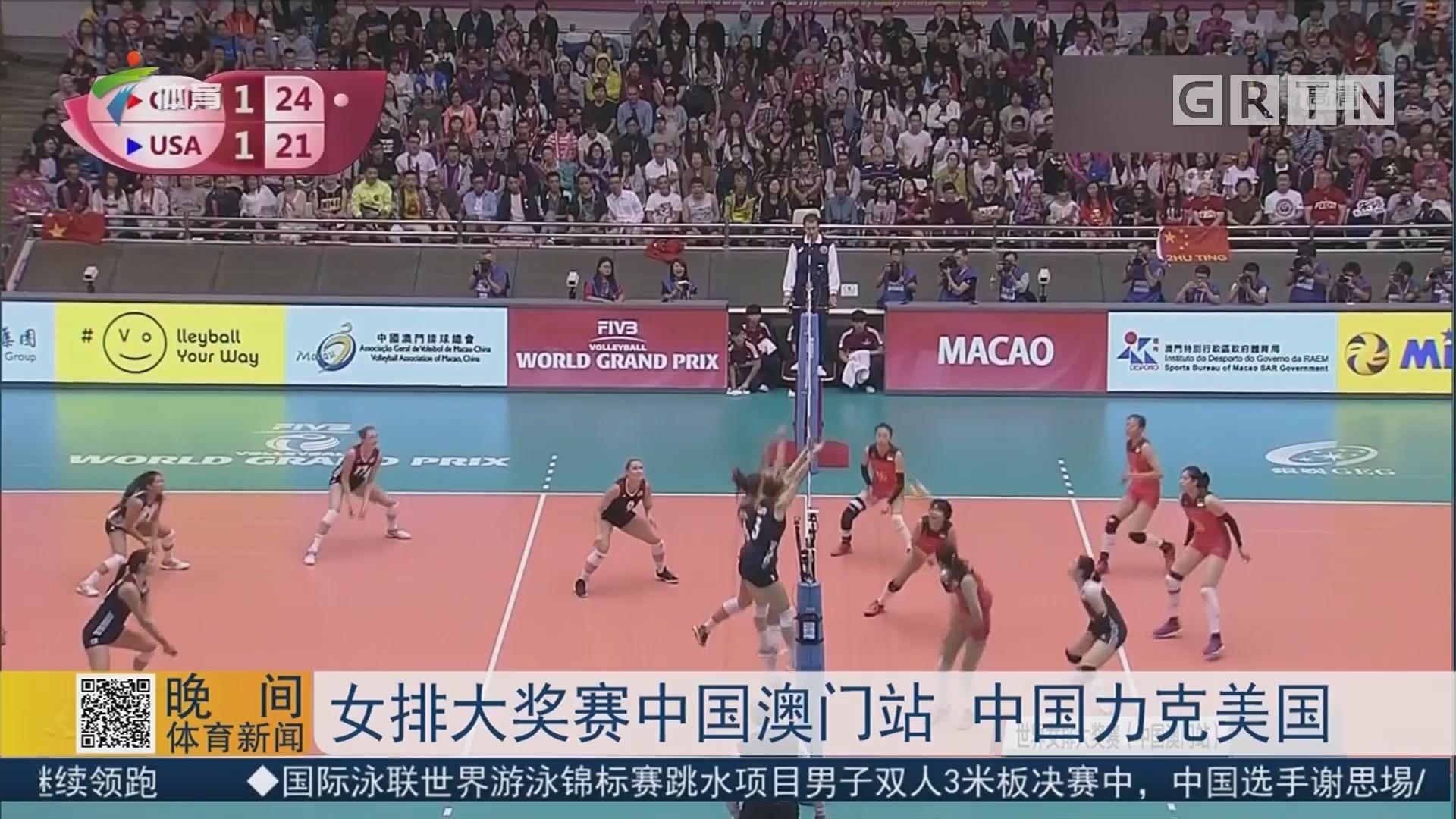 女排大奖赛中国澳门站 中国力克美国