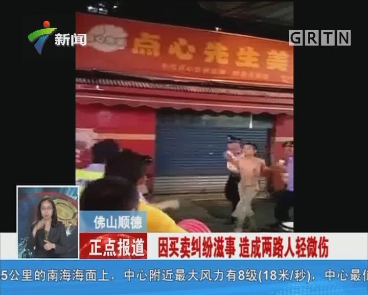 佛山顺德:男子大闹市场打砸摊档 终被民警制服