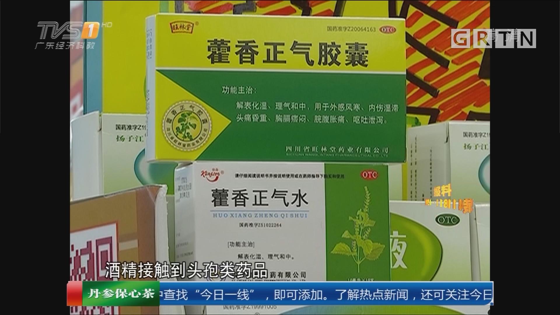 关注用药安全:藿香正气水和头孢一起服用会丧命?