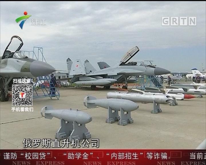莫斯科航展开幕 近700种军用装备亮相
