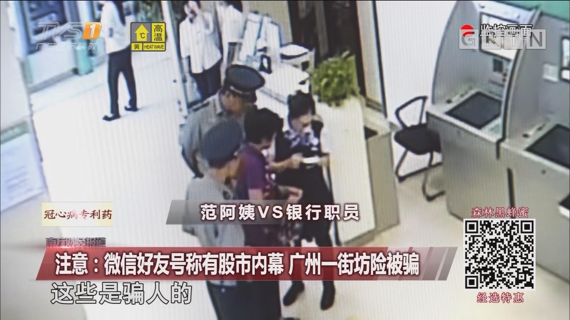 注意:微信好友号称有股市内幕 广州一街坊险被骗